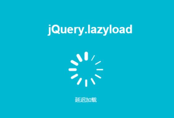 jQuery图片延迟加载插件jQuery.lazyload